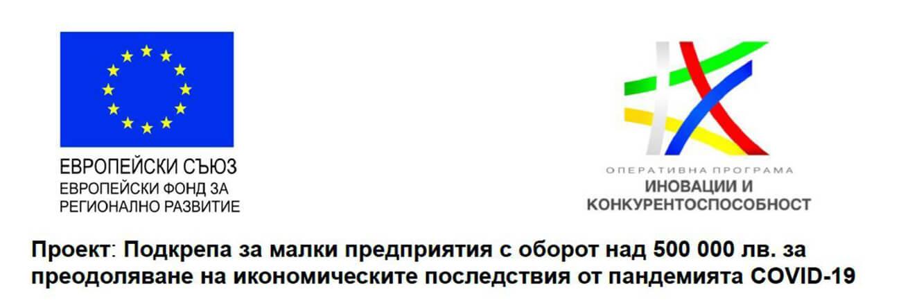 Проект: Подкрепа за малки предприятия с оборот над 500 000лв.