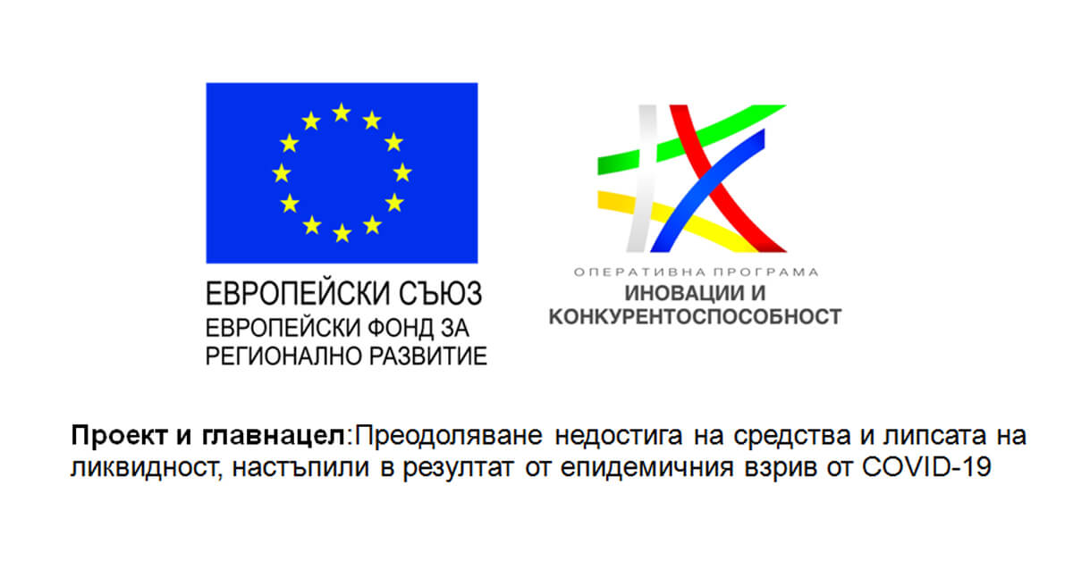 Проект от Европейски Фонд за Регионално развитие.