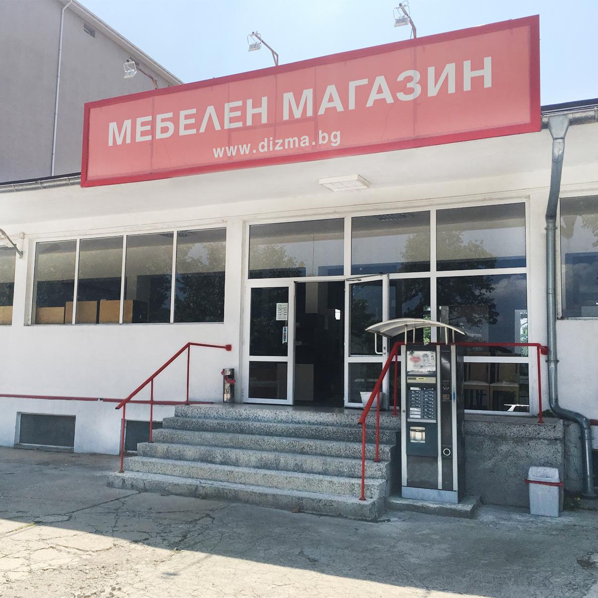ДИЗМА ПЛОВДИВ - МАГАЗИН ЦЕНТРАЛЕН СКЛАД