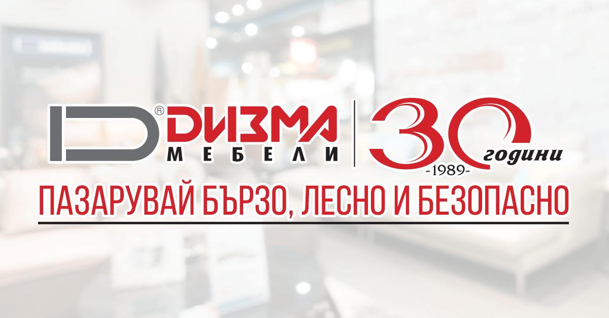Какви мерки са взети в магазините и складовете на Мебели Дизма?